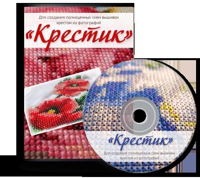 Упаковка программы 'Крестик 2.0'